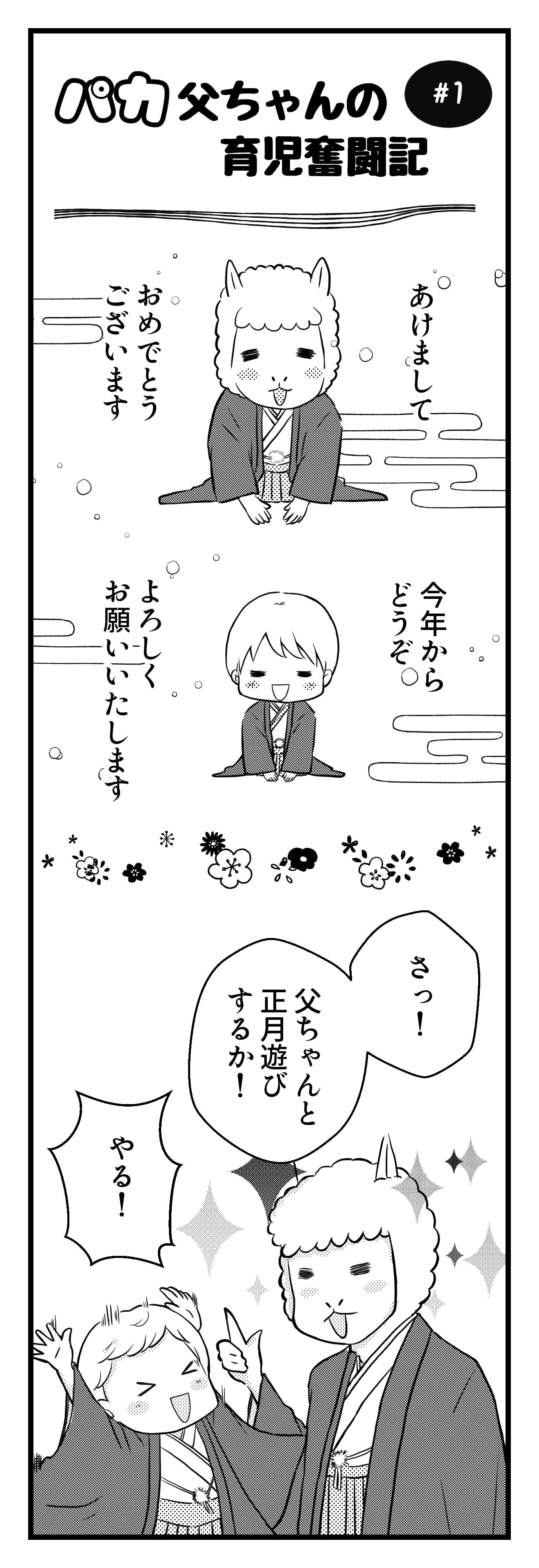 創作四コマ漫画