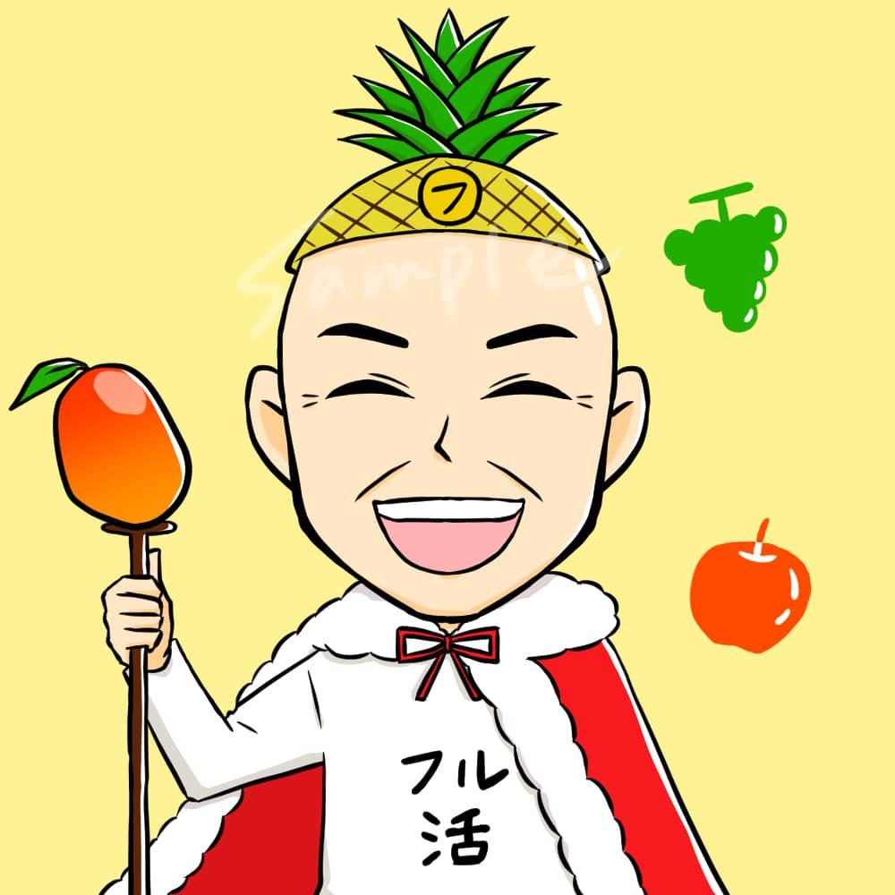 【実績】フルーツ活動家ベー様 SNSアイコン