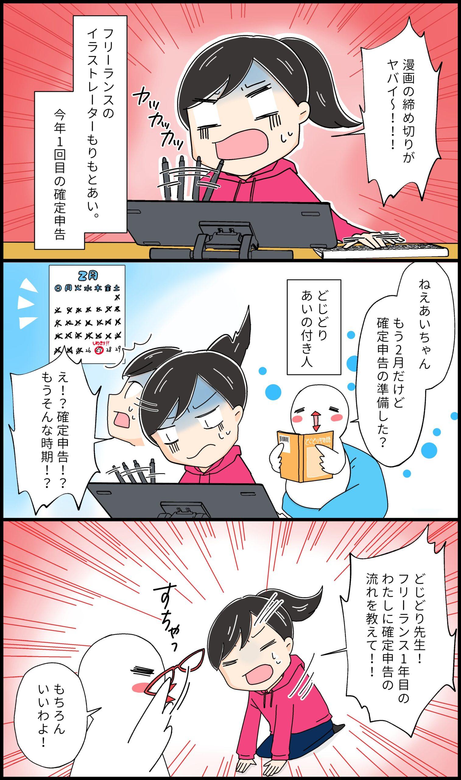【お仕事】ゆずうさぎ様 YouTube用動画漫画